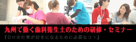 九州で働く歯科衛生士のための研修とセミナー