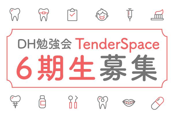 年間スクール「TenderSpace」