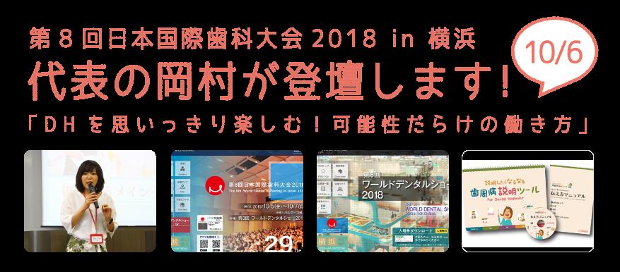 10/6『第8回日本国際歯科大会2018 in 横浜』に代表の岡村が登壇します!