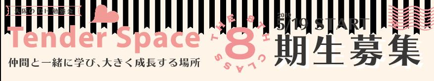 DH勉強会『Tender space』第8期生募集中! | 大阪DH歯科衛生士勉強会Tenderspace|岡村乃里恵