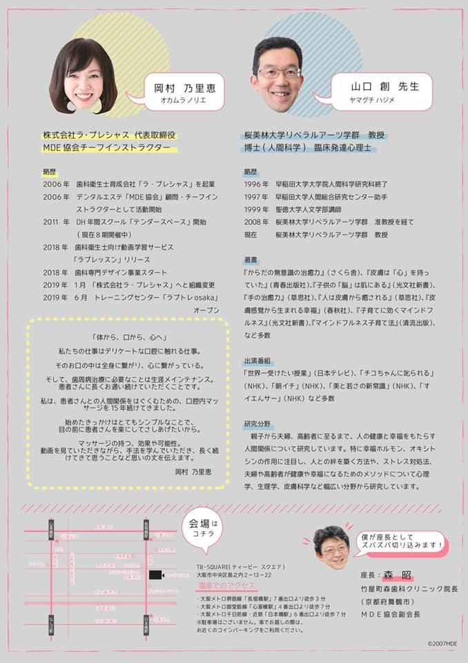 手から伝わる幸せホルモン〜オキシトシンの本当の力〜