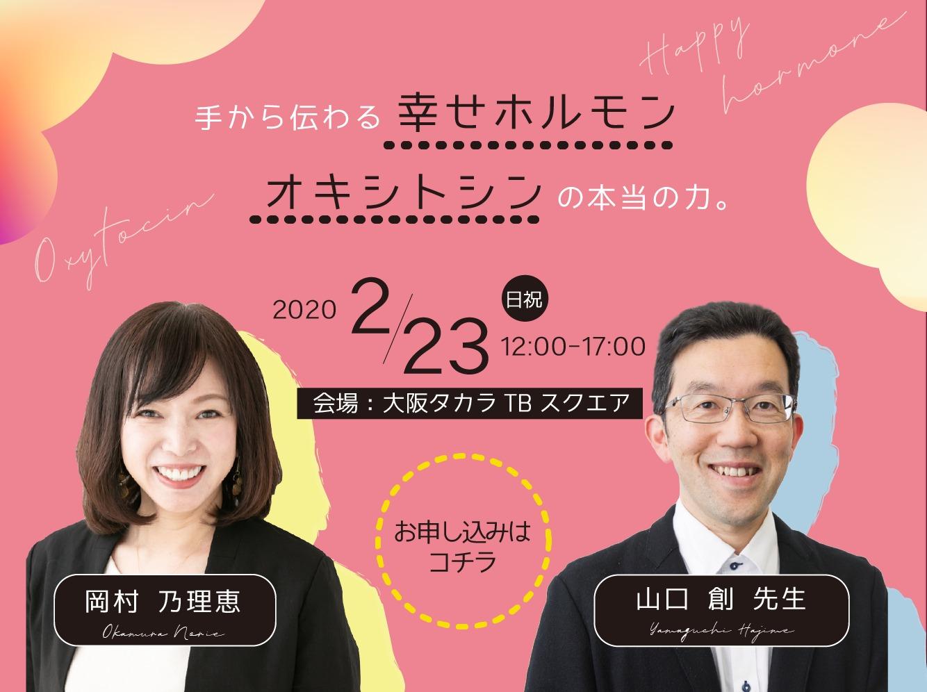 2/23「手から伝わる幸せホルモン〜オキシトシンの本当の力〜」岡村が登壇します!